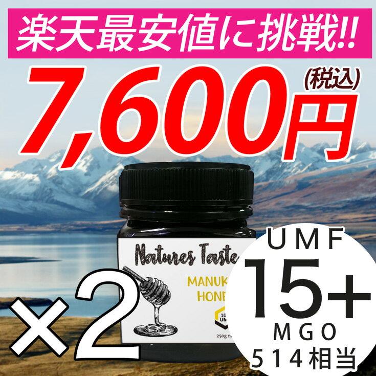 マヌカハニー UMF15+ MGO514 相当 2個セット 250g ハニーバレー マヌカはちみつ スーパーフード 送料無料 ニュージーランド産 マヌカハニー なめらかでキャラメルのようなおいしい マヌカハニー