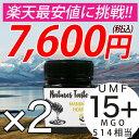 マヌカハニー UMF15+ MGO514 相当 2個セット 250g ハニーバレー マヌカはちみつ スーパーフード 送料無料 ニュージー…