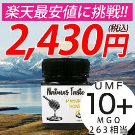 マヌカハニー UMF10+ MGO263 相当 250g ハニーバレー スーパーフード ニュージーランド産 マヌカハニー なめらかでキャラメルのようなおいしい マヌカハニー [通]