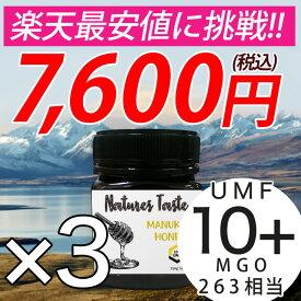 マヌカハニー UMF10+ MGO263 相当 250g 3個セット ハニーバレー スーパーフード 送料無料 ニュージーランド産 マヌカハニー なめらかでキャラメルのようなおいしい マヌカハニー [通]