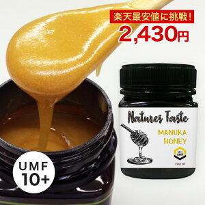 マヌカハニー UMF10+ MGO263 相当 250g 残留農薬検査済 無農薬 ハニーバレー スーパーフード ニュージーランド産 マヌカハニー なめらかでキャラメルのようなおいしい マヌカハニー [通]