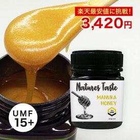 マヌカハニー UMF15+ MGO514 相当 250g ハニーバレー スーパーフード ニュージーランド産 マヌカハニー なめらかでキャラメルのようなおいしい マヌカハニー [通]