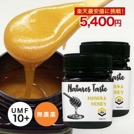 マヌカハニー UMF10+ MGO263 相当 250g 2個セット 残留農薬検査済 無農薬 ハニーバレー スーパーフード 送料無料 ニュージーランド産 なめらかでキャラメルのようなおいしい [通]