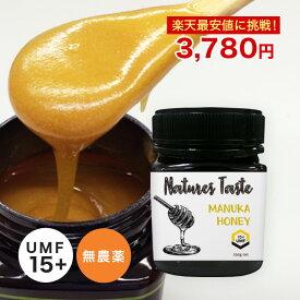 【予約受付中】マヌカハニー UMF15+ 残留農薬検査済 無農薬 MGO514 相当 250g ハニーバレー スーパーフード ニュージーランド産 マヌカハニー なめらかでキャラメルのようなおいしい マヌカハニー [通]