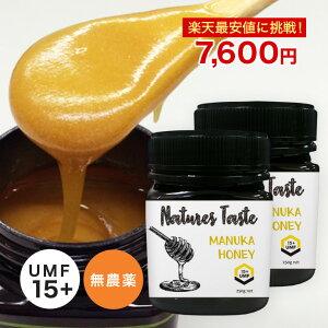 マヌカハニー UMF15+ 残留農薬検査済 無農薬 MGO514 相当 2個セット 250g ハニーバレー マヌカはちみつ スーパーフード 送料無料 ニュージーランド産 マヌカハニー キャラメルのようなおいしい [