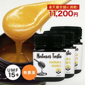 マヌカハニー UMF15+ 残留農薬検査済 無農薬 MGO514 相当 3個セット 250g ハニーバレー マヌカはちみつ スーパーフード 送料無料 ニュージーランド産 マヌカハニー キャラメルのようなおいしい [通]