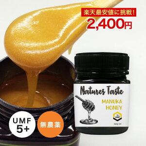 マヌカハニー UMF5+ MGO83 相当 250g 残留農薬検査済 無農薬 ハニーバレー スーパーフード ニュージーランド産 マヌカハニー なめらかでキャラメルのようなおいしい マヌカハニー [通]
