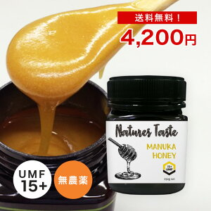 マヌカハニー UMF15+ 残留農薬検査済 無農薬 MGO514 相当 250g ハニーバレー スーパーフード ニュージーランド産 マヌカハニー なめらかでキャラメルのようなおいしい マヌカハニー [通]