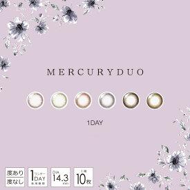カラコン MERCURYDUO 1DAY マーキュリーデュオ ワンデー(1箱10枚入り)14.3mm