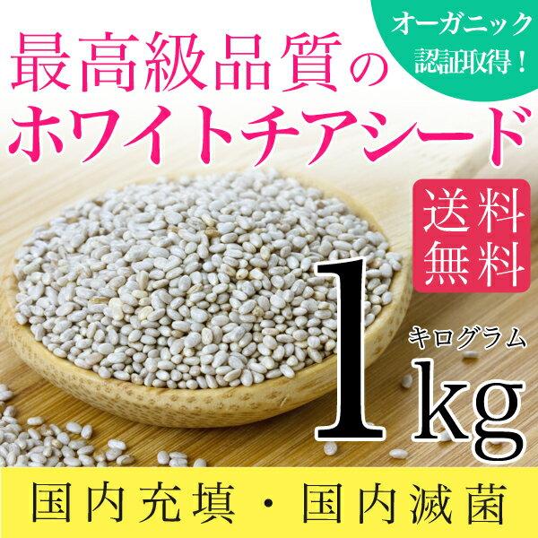 【限定300円OFFクーポン付】チアシード ホワイトチアシード 1kg 大容量 スーパーフード