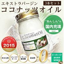 ココナッツオイル 3本セット【[送料無料] スーパ...