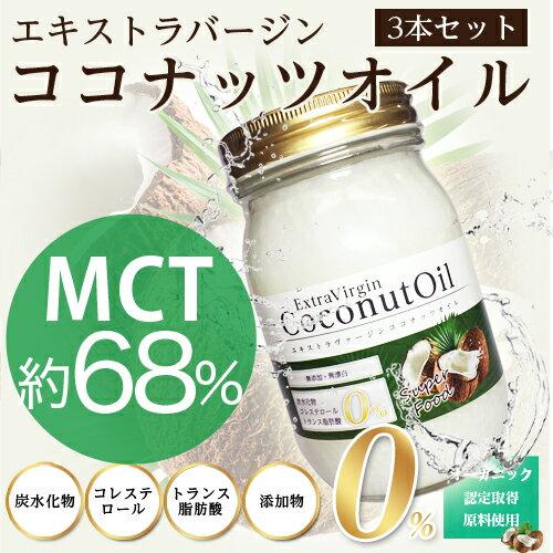 ココナッツオイル 3本セット【[送料無料] スーパーフード オーガニック MTCオイル 有機JAS認定取得原料 安心安全の国内充填 ココナッツ油 385g(420ml) エキストラバージンココナッツオイル