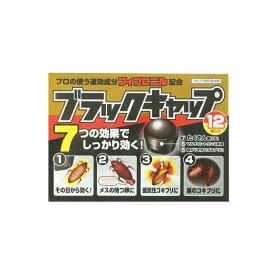 【防除用医薬部外品】ブラックキャップ 12個