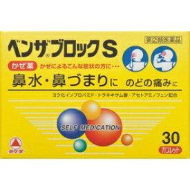 ベンザブロックS 30カプレット 【指定第2類医薬品】【定形外230円対応】【お一人様1個迄】