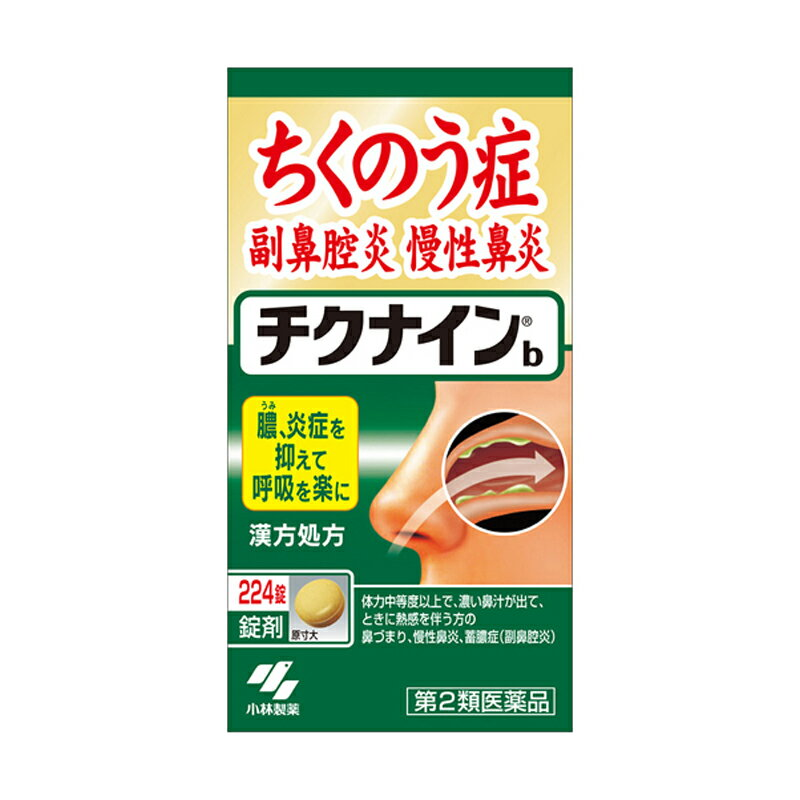 チクナインb/224錠【第2類医薬品】≪お一人様30個まで≫