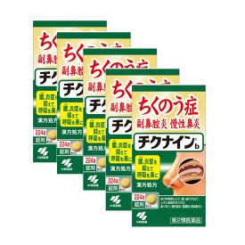 チクナインb 224錠 5個セット 【第2類医薬品】≪お一人様30個まで≫
