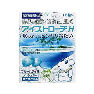 【エントリーで最大20倍】アイストローチ H ブルーハワイ味 16T のど飴 喉飴 イガイガ 乾燥 風邪の予防に