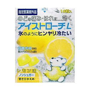 【エントリーで最大20倍】アイストローチ L レモン味 16T のど飴 喉飴 イガイガ 乾燥 風邪の予防に