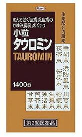 小粒タウロミン(1400錠) 【第2類医薬品】