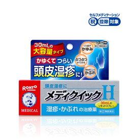 【指定第2類医薬品】メンソレータム メディクイックH 大容量 30ml【セルフメディケーション税制対象商品 】