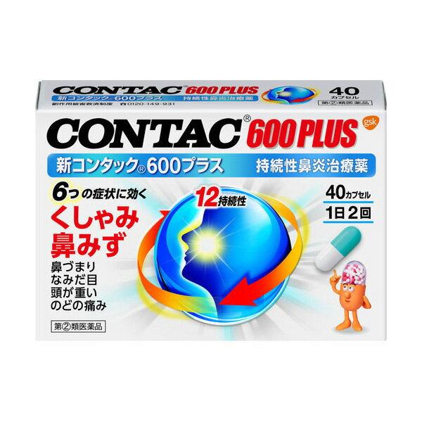 新コンタック600プラス 40P 【指定第2類医薬品】