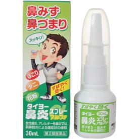 タイヨー鼻炎スプレーアルファ 30mL 【第2類医薬品】【定形外230円対応】