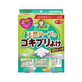 【防除用医薬部外品】天然ハーブのゴキブリよけ 4個入