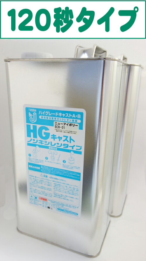 Be-J HGキャスト ニューアイボリー 8kgセット