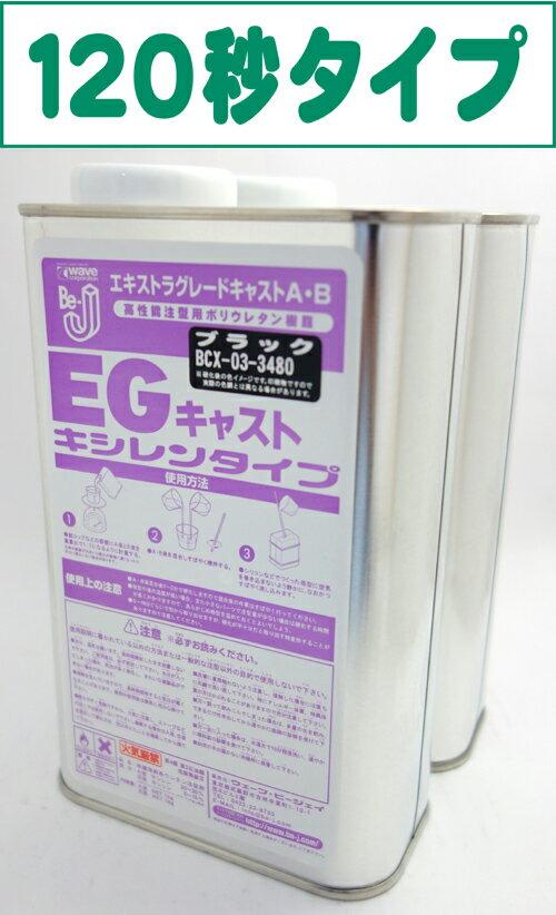 Be-J EGキャスト ブラック 2kgセット (キシレン120秒タイプ)【BCX-031】