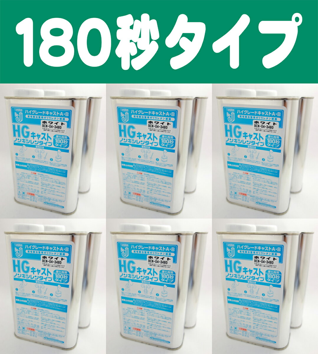 Be-J HGキャスト ホワイト【180秒タイプ】12kgセット(ノンキシレン 2kg×6セット)【BCN-042】
