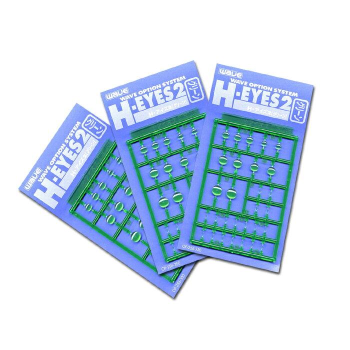 [まとめ買い!]WAVE(ウェーブ) H・アイズ 2 (グリーン)12個入りセット