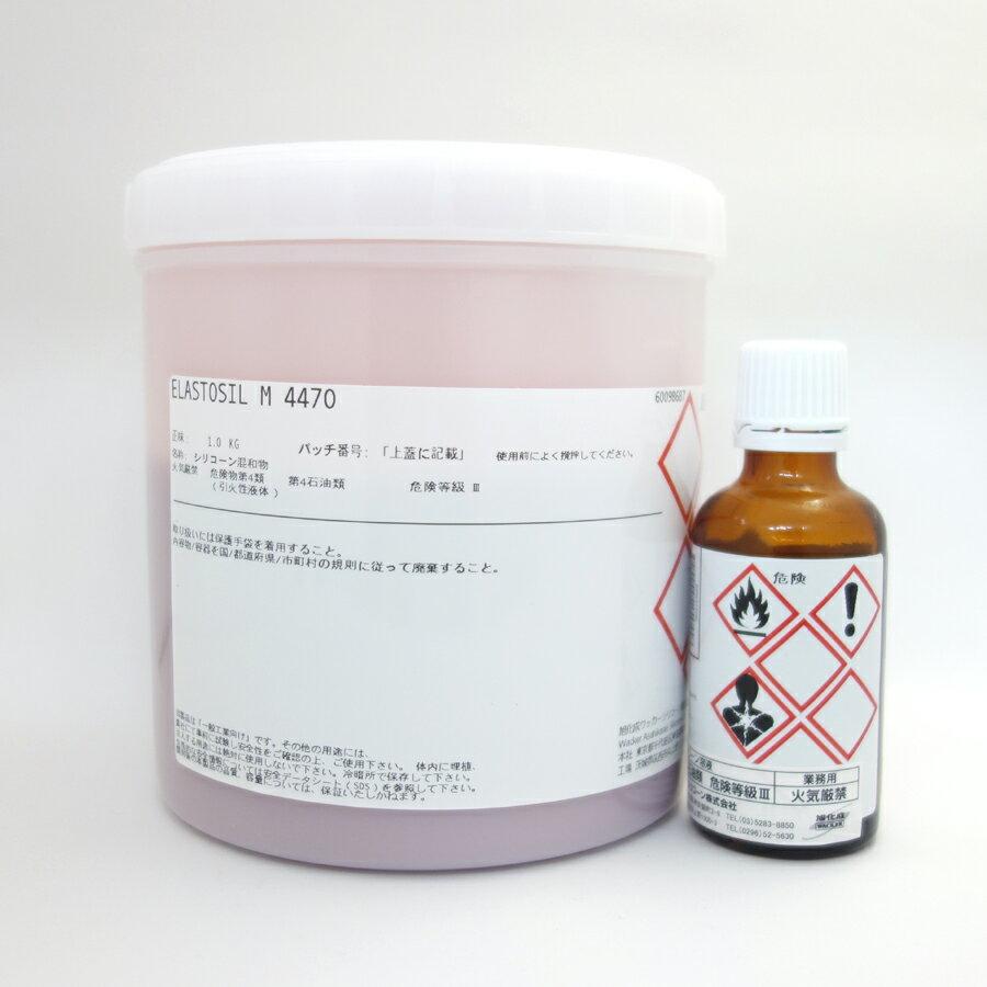 旭化成ワッカー ELASTOSIL M4470 1kgセット