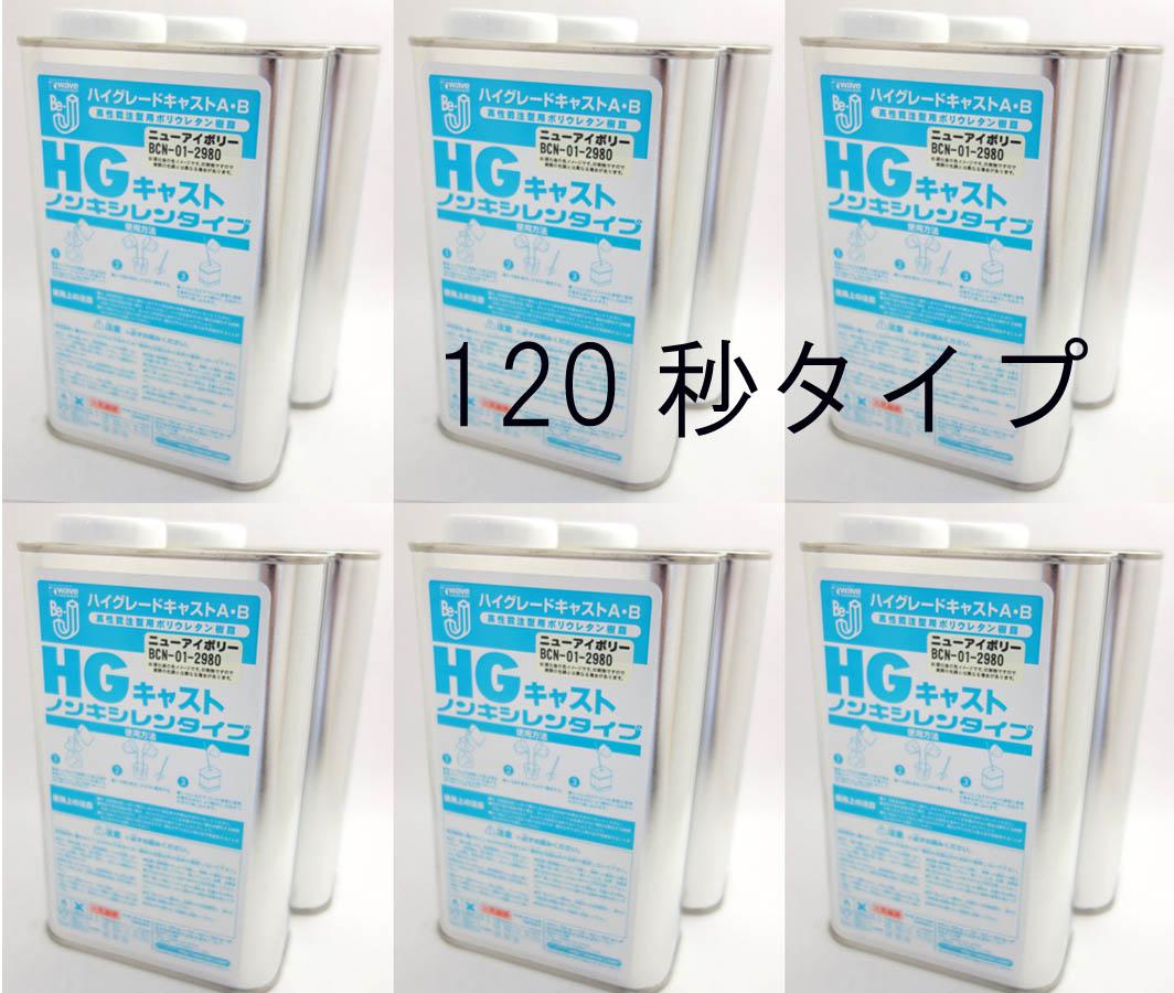 【120秒タイプ】Be-J HGキャスト ニューアイボリー 12kgセット (ノンキシレン 2kg×6セット)