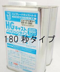 【180秒タイプ】Be-J HGキャスト ニューアイボリー 2kgセット(ノンキシレン)【BCN-016】