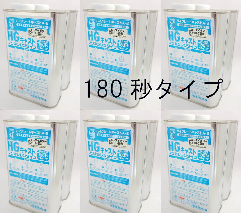 【180秒タイプ】Be-J HGキャスト ニューアイボリー 12kgセット(ノンキシレン 2kg×6セット)【BCN-016】