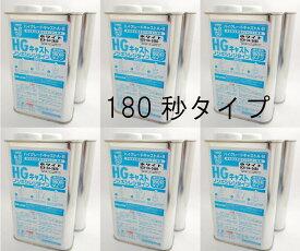 【180秒タイプ】Be-J HGキャスト ホワイト 12kgセット(ノンキシレン 2kg×6セット)【BCN-042】
