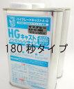 【180秒タイプ】Be-J HGキャスト サフグレー 2kgセット(ノンキシレン)【BCN-032】