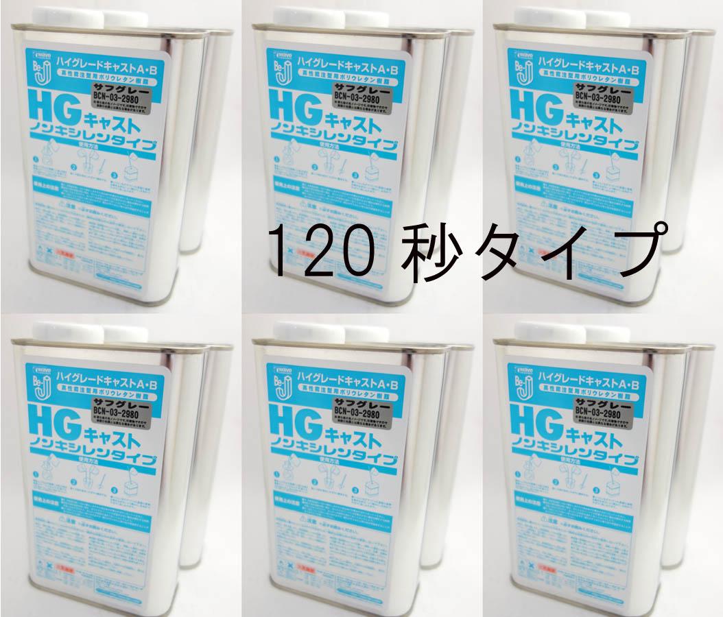 【120秒タイプ】Be-J HGキャスト サフグレー 12kgセット (ノンキシレン 2kg×6セット)【BCN-031】