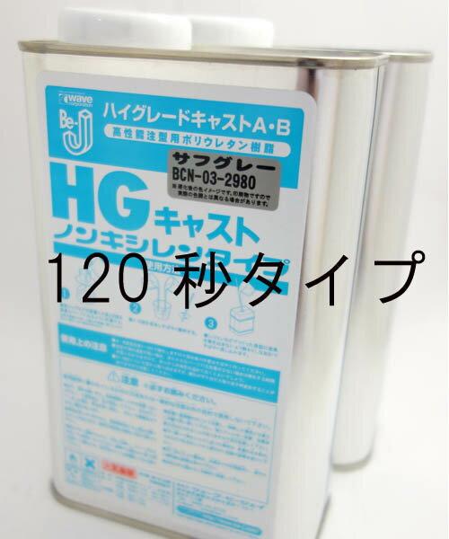 【120秒タイプ】Be-J HGキャスト サフグレー 2kgセット (ノンキシレン)【BCN-031】