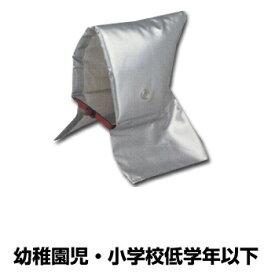 防災頭巾のみ セーフティクッション (小)[ EJ ] 【 日本防炎協会認定 】