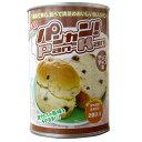 [ 5年保存 非常食 セット パン の 缶詰] パンカン! [ チョコチップ ][24缶入]【 防災備蓄 】 地震対策 缶入りパン ソ…
