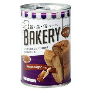 新・食・缶 ベーカリー [24缶入] 黒糖味 (5年保存)[ 非常食 パン 缶詰 5年保存 パンの缶詰 詰め合わせ ]