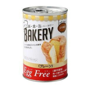 [ 送料無料 送料込 非常食 パン 缶詰 5年保存 パンの缶詰 詰め合わせ ]新・食・缶 ベーカリー [24缶入] プレーン味 (5年保存)