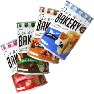 新・食・缶 ベーカリー(3年保存) アソート [4種類×6] イチゴ・チョコレート・キャラメル・ミルク [ 非常食セット 3年保存 パン の 缶詰 ] 防災月間