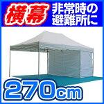 避難所(ワンタッチテントシリーズ)●横幕一方幕270cm
