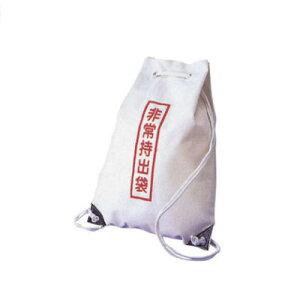 非常持出袋 ナップザック型 [ ナップザックのみ ]【 防災備蓄 】 地震対策 ナップザック 防災グッズ 防災セット 非常用持ち出し袋 リュック 非常持ち出し袋 防災リュック 避難セット 持ち出