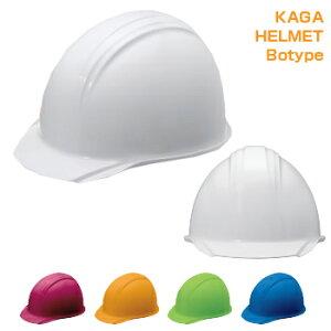 [ 防災ヘルメット 防災訓練 ] ツバ付き カラフル ヘルメット [KAGA HELMET Bo type]【 防災備蓄 】 地震対策 安全ヘルメット 軽量 ヘルメット 防災 首都直下地震 防災グッズ 最安値に挑戦