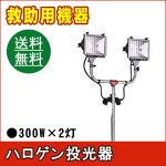 ハロゲン投光器300W×2灯