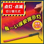 [警備・防犯・非常用]長〜い保安指示灯工事誘導棒パーツ警備や防災防犯用の非常照LED赤色レッド高照度赤色LED