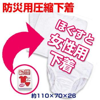 [ 圧縮 ] 圧縮肌着(下着)セット 女性用 【RCP】 アンダー 非常持ち出し用品 Tシャツ ショーツ 避難時 持出袋 防災グッズ 着替え アウトドア コンパクト 便利 最安値に挑戦 地震対策